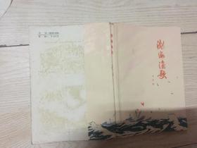 渤海渔歌(75年1版1印)