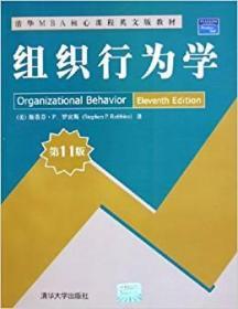 组织行为学:第11版