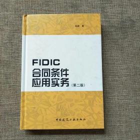 FIDIC合同条件应用实务(第2版)
