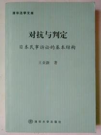 对抗与判定:日本民事诉讼的基本结构 原版书名 我来补充 作者 王亚新 著 出版社 清华大学出版社