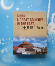 中国那个地方(精装版)(4书+4CDROM)【 2008年两版两印】