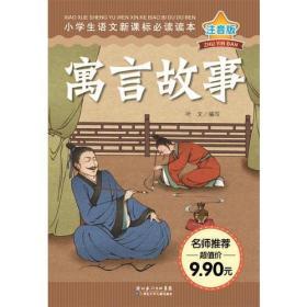 寓言故事:小学生语文新课标必读读本