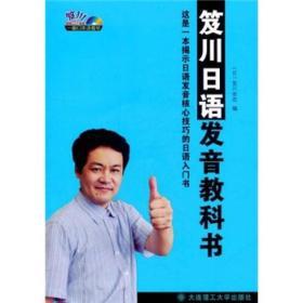 一番日本语菁华:笈川日语发音教科书(无盘)