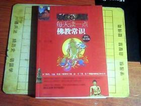每天读一点佛教常识  彩色插页版