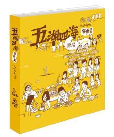 五湖四海家常菜---广东及华南地区