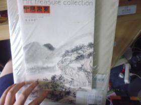中国书画2014年4月总 【带2本副刊】