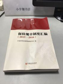 保险规章制度汇编(2015-2016)