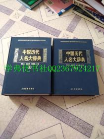 中国历代人名大辞典(全上 下册