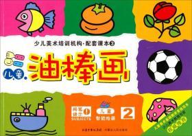 少儿美术培训机构·配套课本3:儿童油棒画2