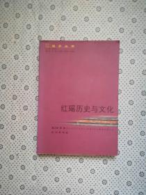 红瑶历史与文化