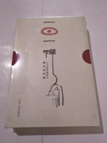 《一日一禅·2017》(观音版)笔记本