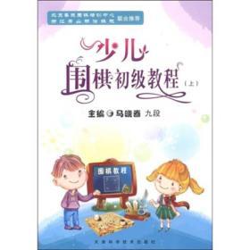 少儿围棋初级教程(上、下两册)