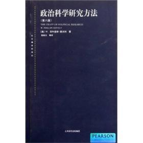 政治科学研究方法