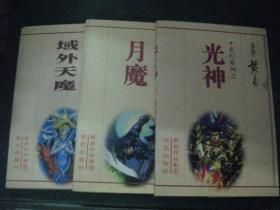 黄易作品集  玄幻系列之:域外天魔、月魔、光神  3本合售