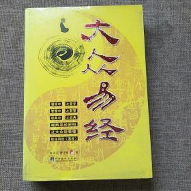 大众易经(2010年最新修订版)