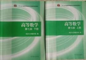 高等数学(第七版)上下册 同济大学 2本