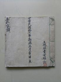 民国宣纸家谱一册(共25折,空白20折40页)