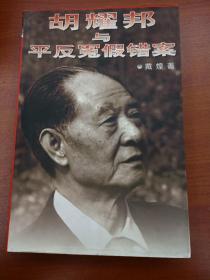 胡耀邦与平反冤家错案(1998年5月一版一印)