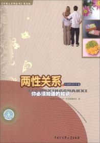 《中国大百科全书》普及版·两性关系:你必须知道的知识(中国性科学卷)