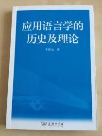 应用语言学的历史及理论