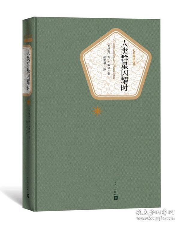 新书--名著名译丛书:人类群星闪耀时(精装)