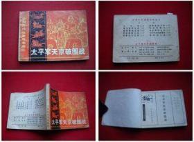 《太平军天京破围城》长江文艺1982.10一版一印38万册8品,9403号。