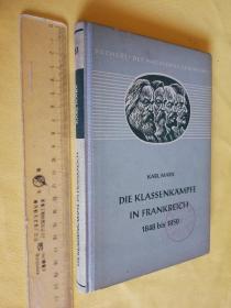 马克思1848年至1850年的法兰西阶级斗争 德文原版