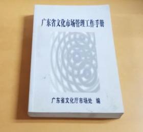 广东省文化市场管理工作手册