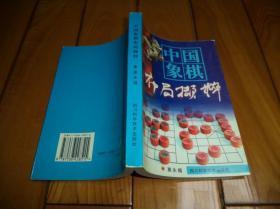 中国象棋布局撷粹