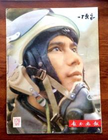 越南画报1973第176期
