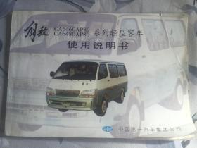 解放CA6460AP80 CA6480AP80 系列轻型客车使用说明书