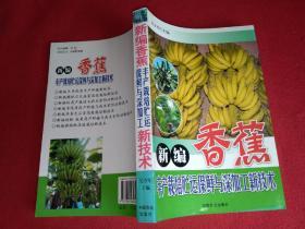 新编香蕉丰产栽培贮运保鲜与深加工新技术