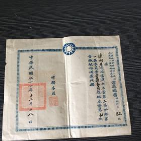 五十年代证书《中国国民党特种部队党部委员会当选证书》
