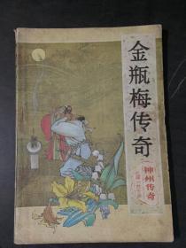 神州传奇长篇小说专号第十期 金瓶梅传奇