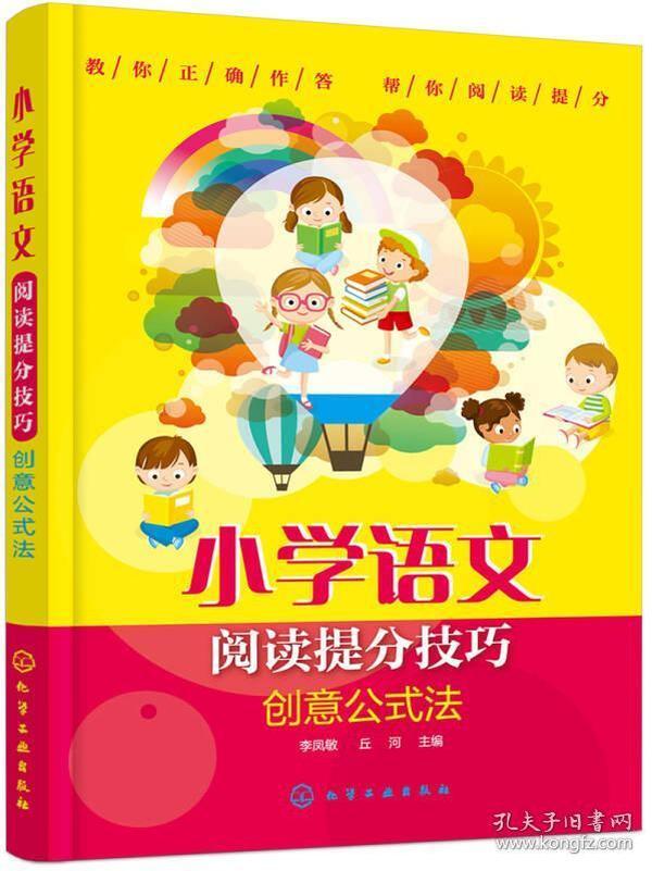 小学语文阅读提分技巧 创意公式法