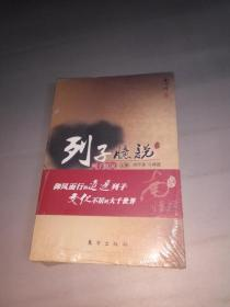 正版 列子臆说(上) 南怀瑾  讲述  东方出版社  品净无迹 1版1印