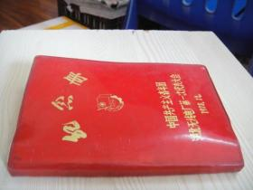 老笔记本:中国共产主义青年团湖北无线电厂第一次代表大会纪念册(有多幅《龙江颂》插图)【存放在医药类处】