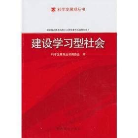 科学发展观丛书:建设学习型社会