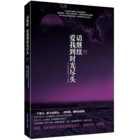 请继续,爱我到时光尽头 皎皎 时代文艺出版社 9787538729566