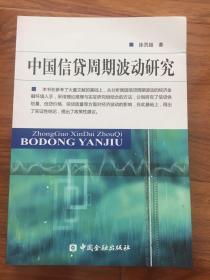 中国信贷周期波动研究