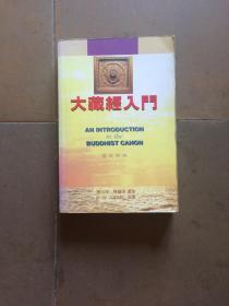 大藏经入门:139个书目(汉英对照)