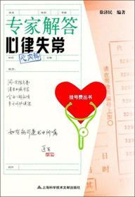 挂号费丛书:专家解答心律失常(心内科)
