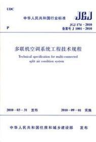 1511217861/JGJ 174—2010 多联机空调系统工程技术规程 第一版