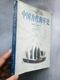 中国古代海军史