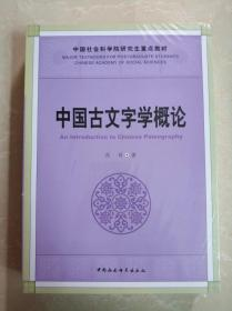 《中国古文字学概论》.