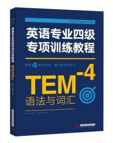 英语专业四级专项训练教程·语法与词汇