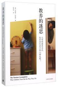教养的迷思:父母的教养方式能否决定孩子的人格发展?