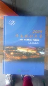 济南统计年鉴2009[一版一印仅印1200册]内页干净   近9品   在公园