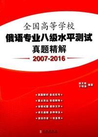 全国高等学校俄语专业八级水平测试真题精解(2007-2016)  附光盘