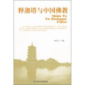 释迦塔与中国佛教